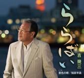 20170524「ららばい」吉幾三/ 徳間JC