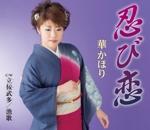 2015.06.03「忍び恋」華かほり/ 徳間JC