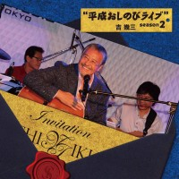 2016.07.20「平成おしのびLIVE」吉幾三/ 徳間JP