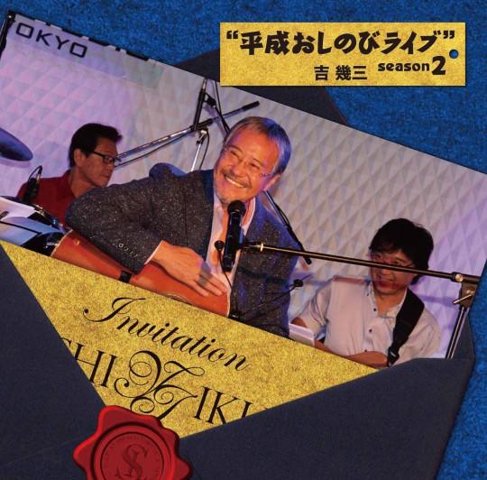 yoshi_LIVEs2_2p4p_4c_omote-FIX ƒRƒs[