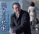 2016.01.27「ひとり北国」吉幾三/ 徳間JC