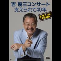 2013.03.25「吉幾三コンサート支えられて40年」吉幾三/ 徳間JC