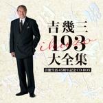 2017.07.05「193大全集」吉幾三/ 徳間JP